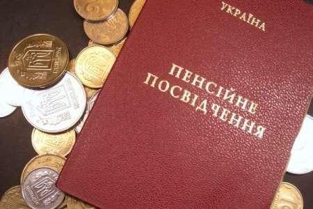 Повышение пенсий в Украине с октября 2017: кому и на сколько повысят