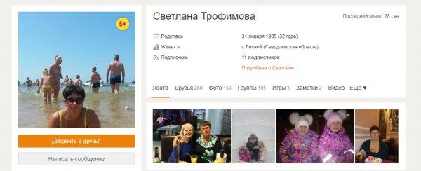 В Свердловской области бывший полицейский убил мать двоих детей