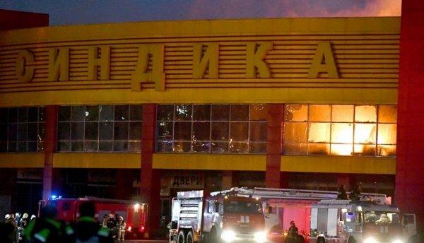ТЦ «Синдика», сгоревший в Москве, был застрахован на 4,2 млрд рублей