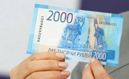 Центробанк РФ ввел в обращение новые банкноты номиналом 200 и 2000 рублей. ФОТО