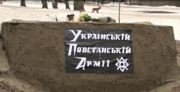 В Харькове облили краской знак УПА*