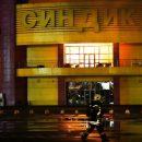 Поджог считают основной версией пожара в ТЦ «Синдика»