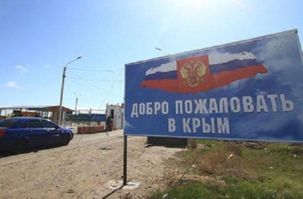 Восстановлена работа КПП на границе Крыма и Украины