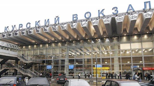 Сообщение об угрозе взрыва, спровоцировавшее эвакуацию Курского вокзала в Москве, не подтвердилось