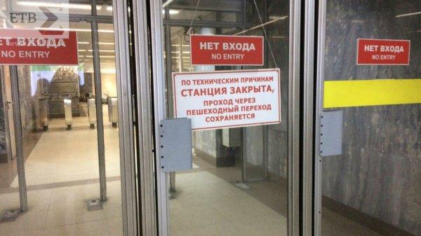 Две станции метро закрыли в Екатеринбурге