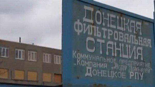 Солдаты ВСУ опять обстреляли Донецкую фильтровальную станцию