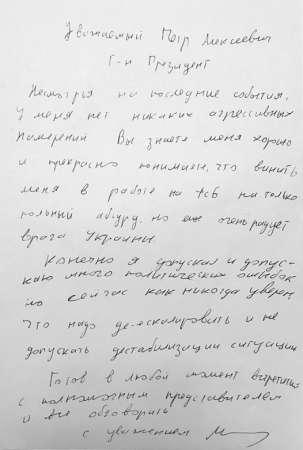 Пресс-секретарь Порошенко опубликовал письмо Саакашвили президенту