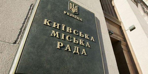 В сессионом зале горсовета Киева во время заседания обвалился потолок