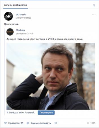Алексей Навальный опроверг сообщения о своей гибели