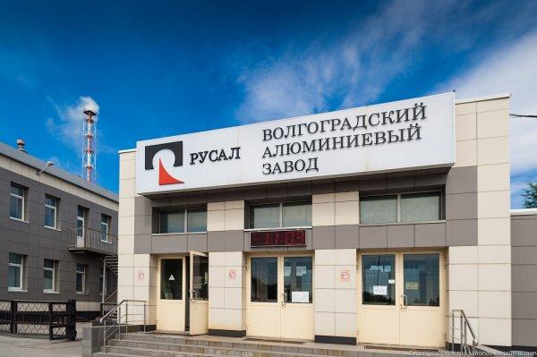 Жителей Волгограда травит завод по производству алюминия
