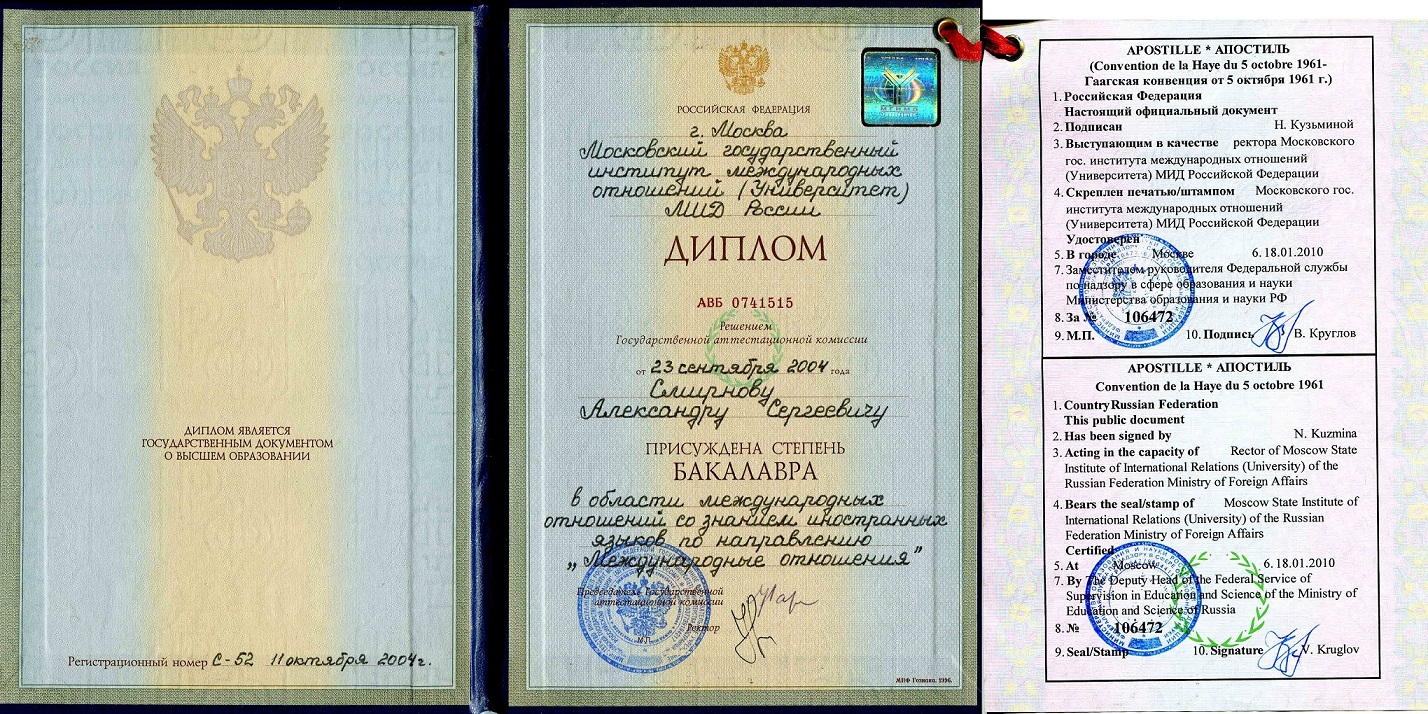 Апостиль диплома для выезда за границу