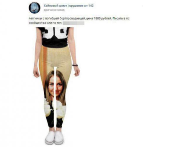 В «ВКонтакте» продавали одежду с изображениями жертв крушения Ан-148