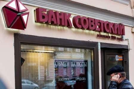 Центробанк РФ утвердил план санации банка «Советский»