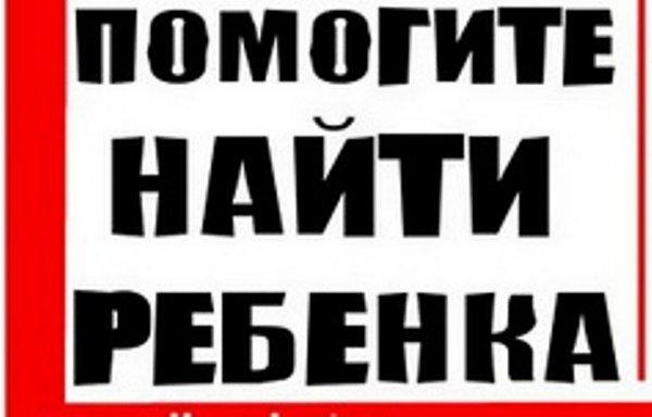 В Ростове без вести пропала 14-летняя девочка