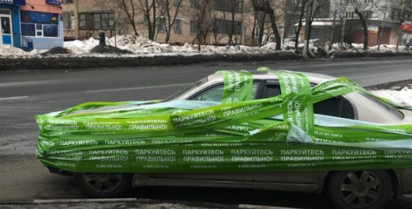 Машину «автохама» из Балашихи обмотали клейкой лентой