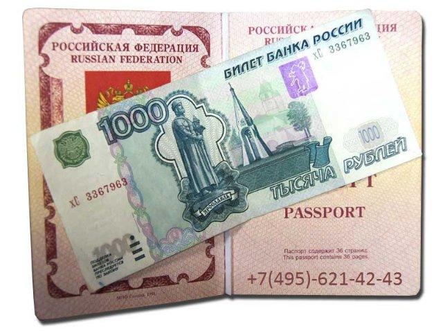 Помощь в оформлении заграничного паспорта