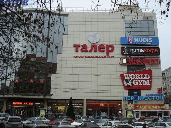 В Ростове из-за пожарной сигнализации эвакуировали ТЦ «Талер»