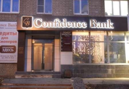 Центробанк РФ отозвал лицензию у костромского «Конфидэнс Банка» из третьей сотни