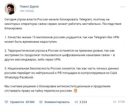 Павел Дуров назвал последствия блокировки Telegram в России