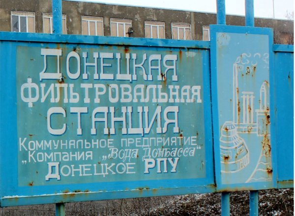 Сотрудники ОБСЕ покупают беляши вместо эвакуации ДФС
