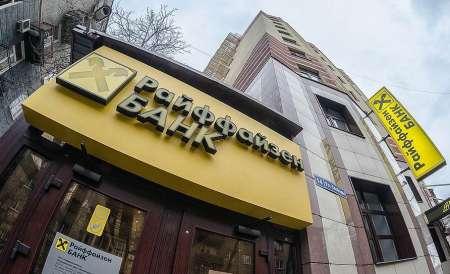 Райффайзенбанк нашел способ извиниться перед клиентами за сбой 20 апреля