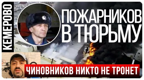 Тушивший ТЦ «Зимняя вишня» пожарный написал письмо из СИЗО