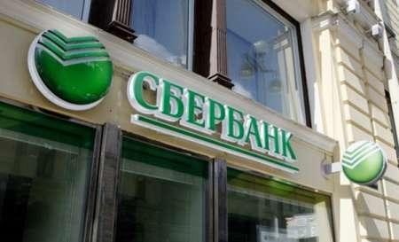 Сбербанк кредиты: С 3 мая Сбербанк снизил ставки по потребительским кредитам