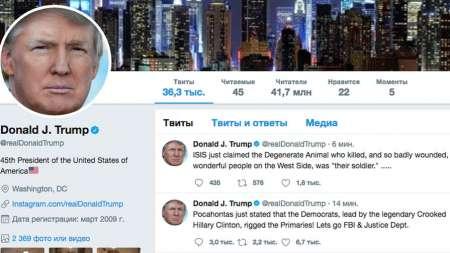 Суд запретил Дональду Трампу блокировать пользователей Twitter за критику