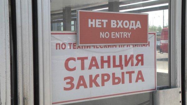 Станции в Екатеринбурге были закрыты из-за подозрительного предмета