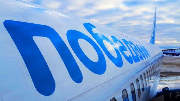 В Ростове с авиарейса «Победы» сняли пассажира из-за сообщения о бомбе