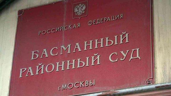 Источник: Судье Басманного суда Москвы предоставили госзащиту из-за угроз