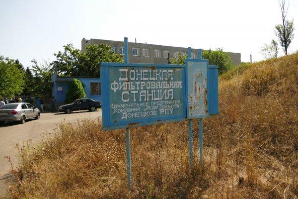 ВСУ открыли огонь по ОБСЕ в районе фильтровальной станции