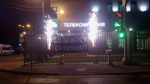 «ФСБ пытает, НТВ покрывает»: Новый баннер у офиса телекомпании впечатляет