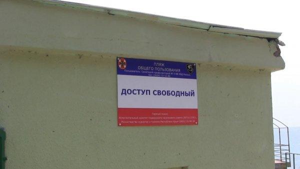 Жители Ялты жалуются, что не имеет доступа к морю