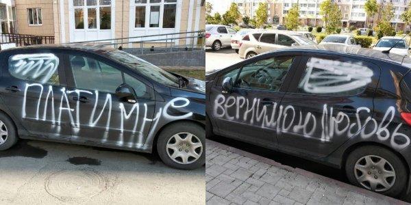 В Ростове брошенная женщина отмстила бывшему посланием на машине