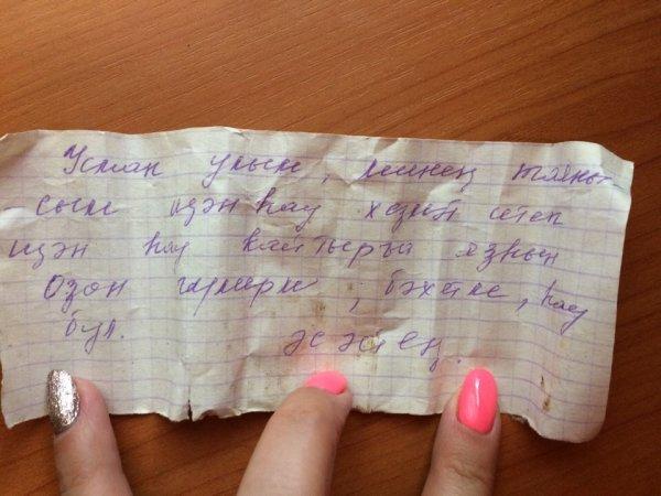 Жители Башкирии выловили из озера загадочную бутылку с посланиями