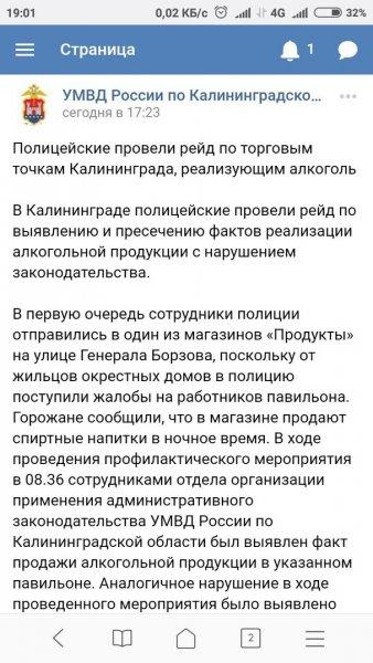 Полиция Калининграда понизила в звании героя Великой Отечественной войны