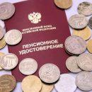 Индексация пенсий в 2019 году в России для тех кто уже на пенсии