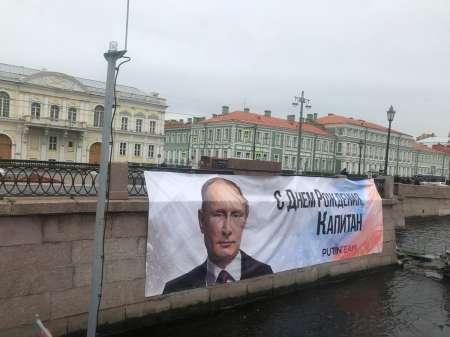 Что подарили Владимиру Путину на 66-летие
