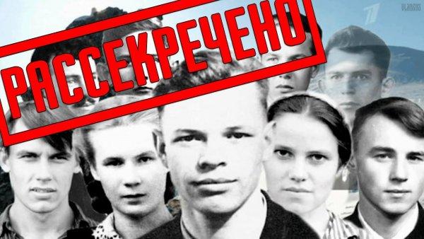 «Перевал Дятлова вовсе не тайна»: Эксперты установили обстоятельства трагедии