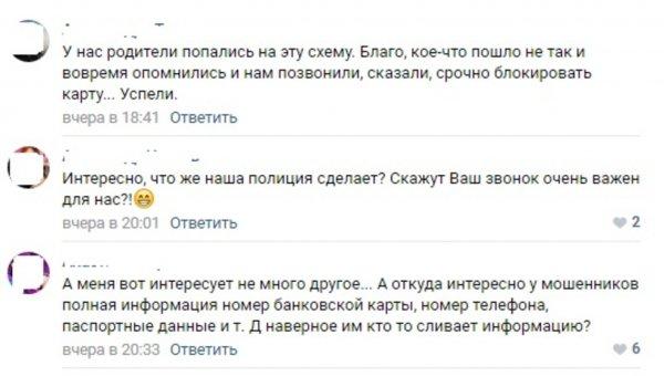 Повелись на 60 тысяч: Любители «халявы» после общения с псевдо-сотрудниками «Пятёрочки» остались без денег
