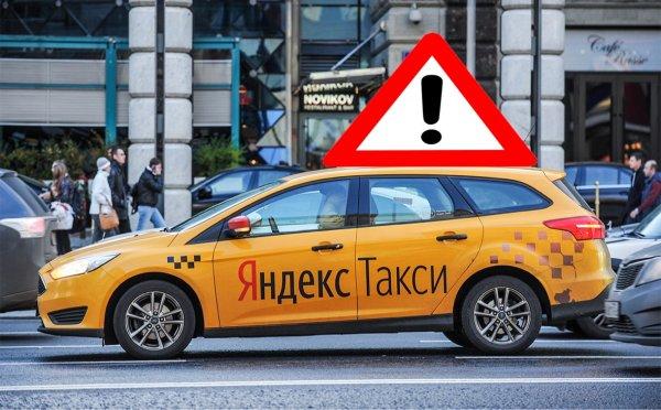 В Москве девушку дважды за день пытались изнасиловать разные водители «Яндекс.Такси» - Сеть