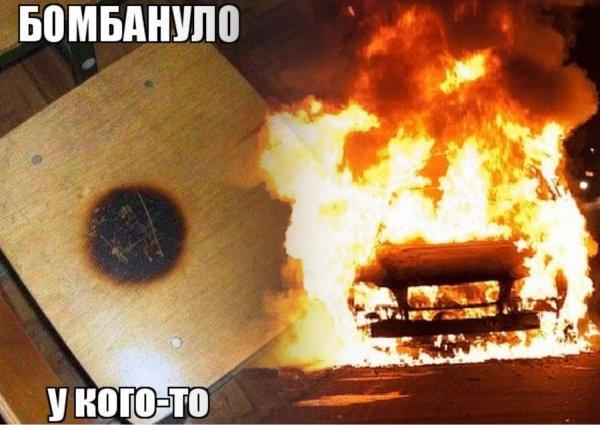 «Подгорело седалище»: Обидчивый житель Владивостока сжег машину подруги-приколистки
