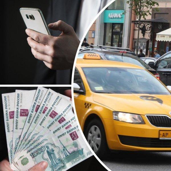 «Дай позвонить»: Водители «Яндекс.Такси» стали жертвами банды хитрых «абонентов»