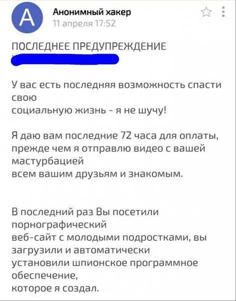 «Поймали за мастурбацией»: Любители порно в России подверглись хакерскому шантажу