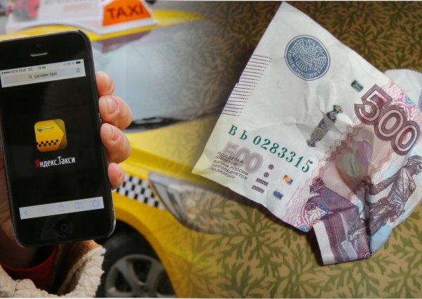Забудь про деньги: Клиент «Яндекс.Такси» потерял 500 рублей, блуждая по пробкам