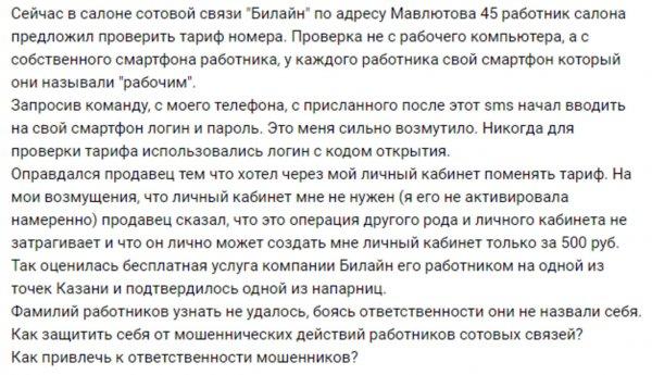 «Личка» за 500 рублей: сотрудник «Билайн» в Казани пытался содрать деньги за бесплатную услугу