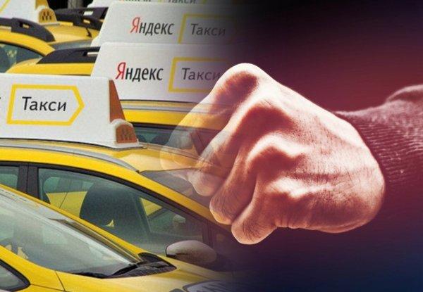 Неуравновешенные за баранкой: Очередная драка с участием «Яндекс. Такси» заставляет бояться водителей службы