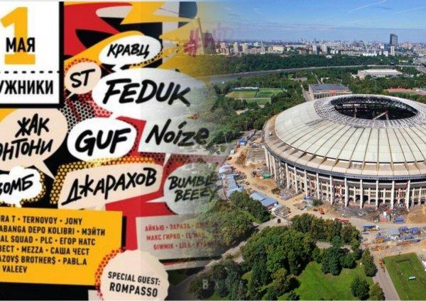 Анти-рэп: Фестиваль хип-хопа в «Лужниках» находится под угрозой взрыва
