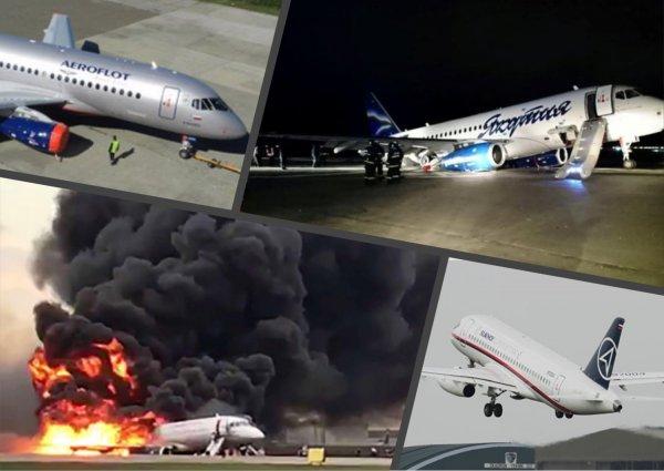 Российский авиатранспорт как русская рулетка: Аэрофлот вызвал панику среди россиян